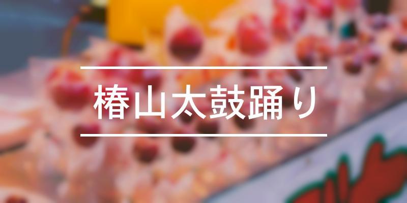 椿山太鼓踊り 2021年 [祭の日]