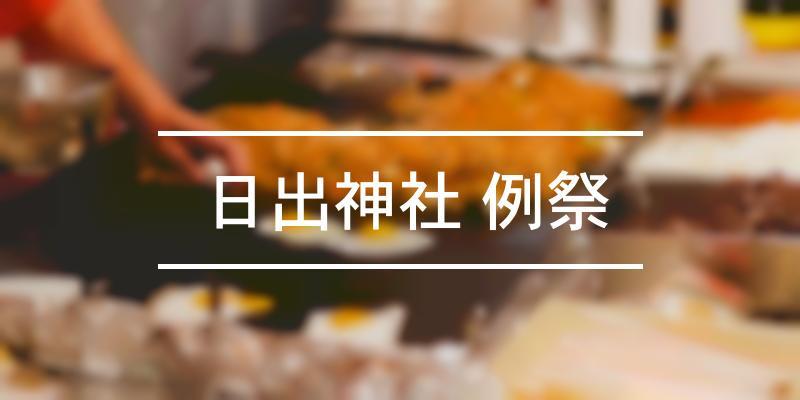 日出神社 例祭 2021年 [祭の日]