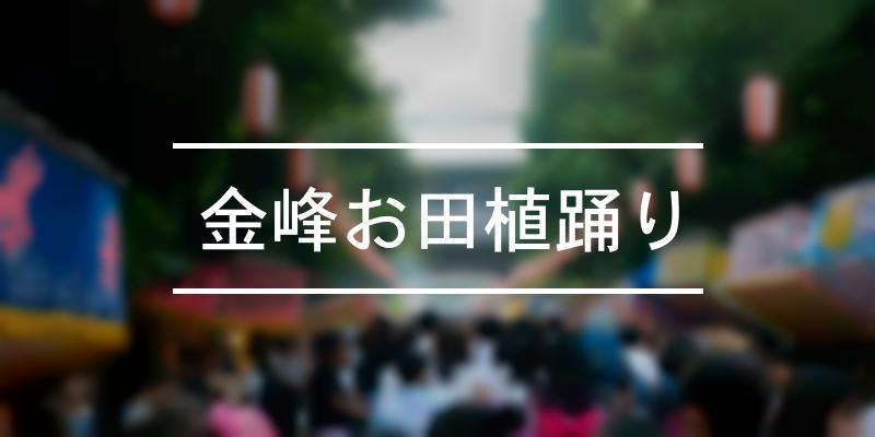 金峰お田植踊り 2021年 [祭の日]