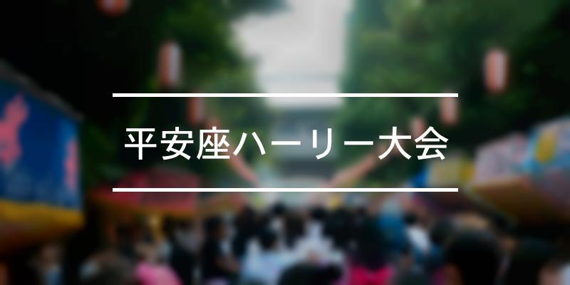 平安座ハーリー大会 2021年 [祭の日]