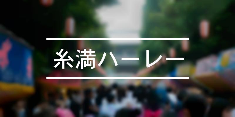 糸満ハーレー 2021年 [祭の日]