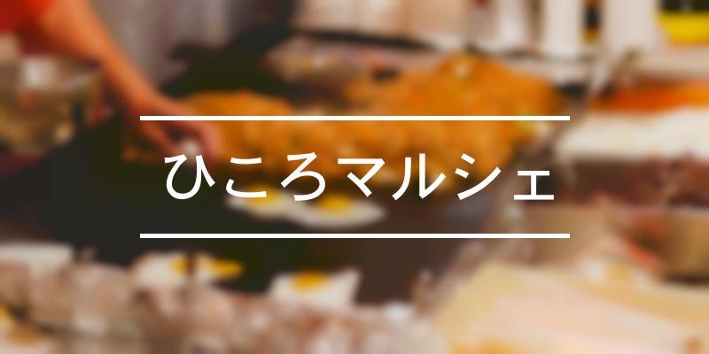 ひころマルシェ 2021年 [祭の日]