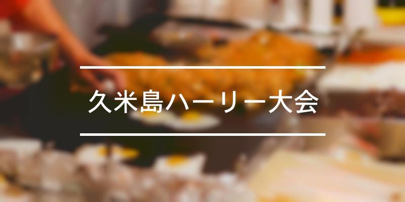 久米島ハーリー大会 2021年 [祭の日]