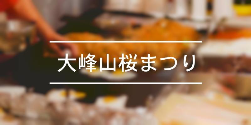 大峰山桜まつり 2021年 [祭の日]