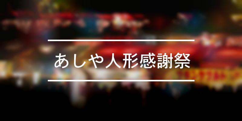 あしや人形感謝祭 2021年 [祭の日]