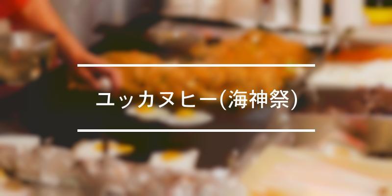 ユッカヌヒー(海神祭) 2021年 [祭の日]