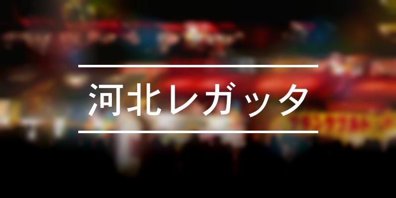 河北レガッタ 2021年 [祭の日]
