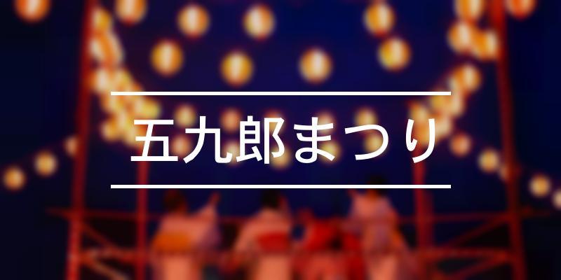 五九郎まつり 2021年 [祭の日]