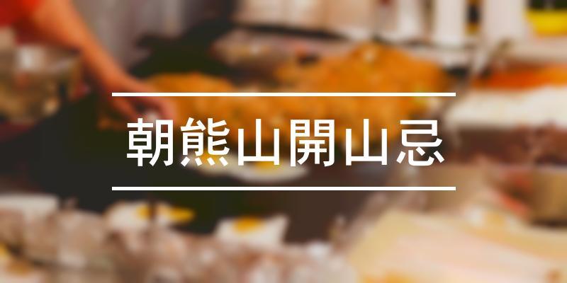朝熊山開山忌 2021年 [祭の日]