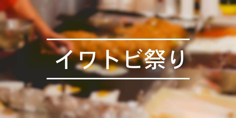 イワトビ祭り 2021年 [祭の日]