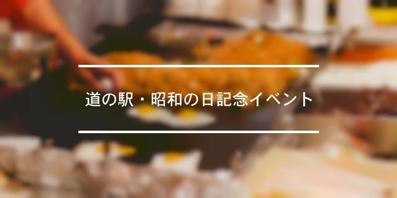 道の駅・昭和の日記念イベント 2021年 [祭の日]