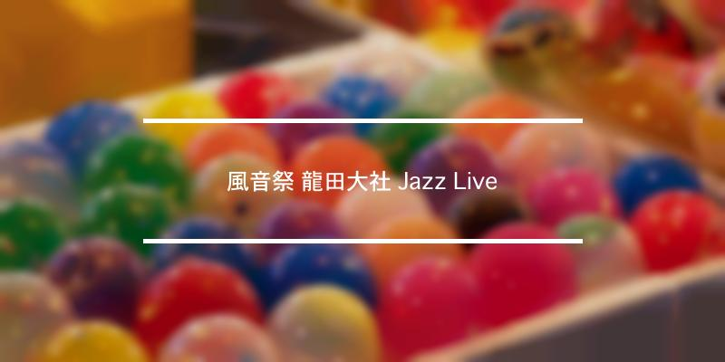風音祭 龍田大社 Jazz Live 2021年 [祭の日]