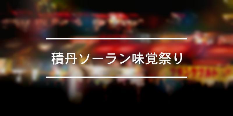 積丹ソーラン味覚祭り 2021年 [祭の日]