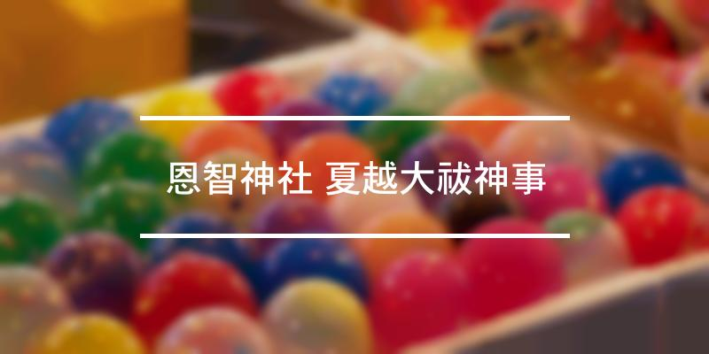 恩智神社 夏越大祓神事 2021年 [祭の日]