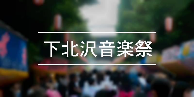 下北沢音楽祭 2021年 [祭の日]