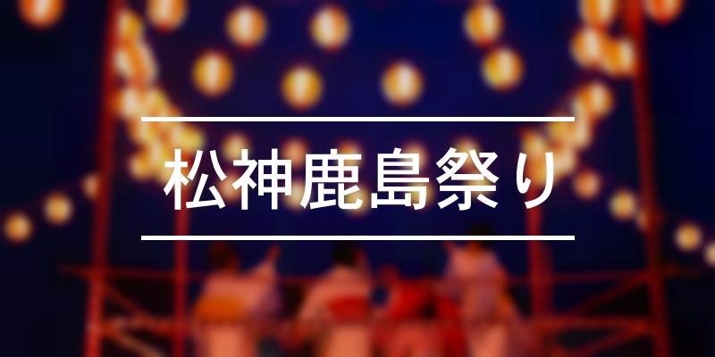 松神鹿島祭り 2021年 [祭の日]