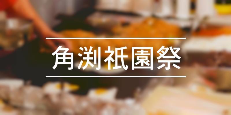 角渕祇園祭 2021年 [祭の日]