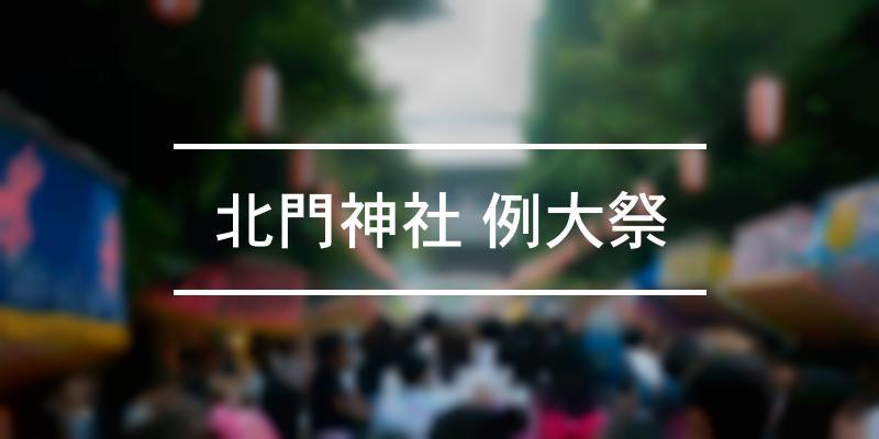 北門神社 例大祭 2021年 [祭の日]