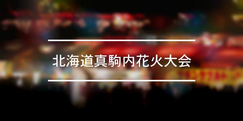 北海道真駒内花火大会 2021年 [祭の日]