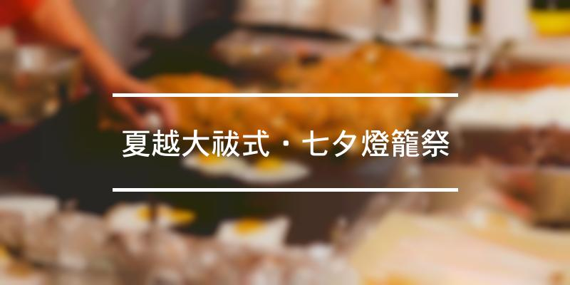 夏越大祓式・七夕燈籠祭 2021年 [祭の日]