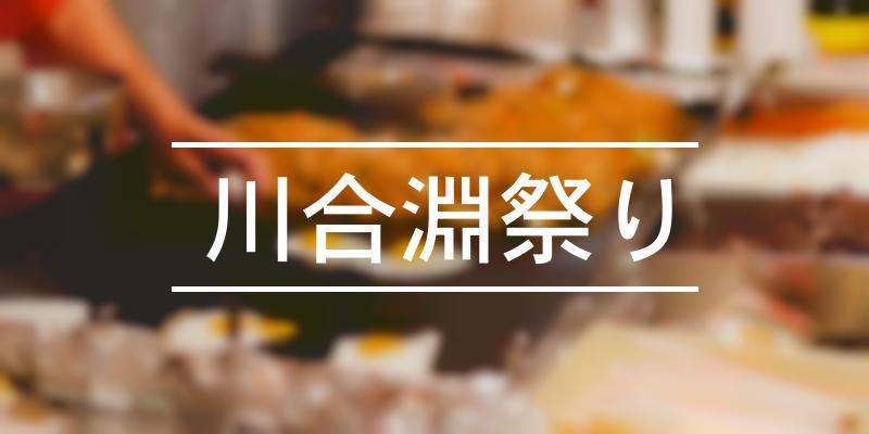 川合淵祭り 2021年 [祭の日]