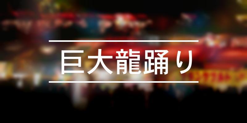 巨大龍踊り 2021年 [祭の日]