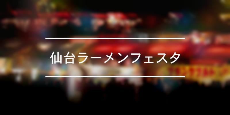 仙台ラーメンフェスタ 2021年 [祭の日]