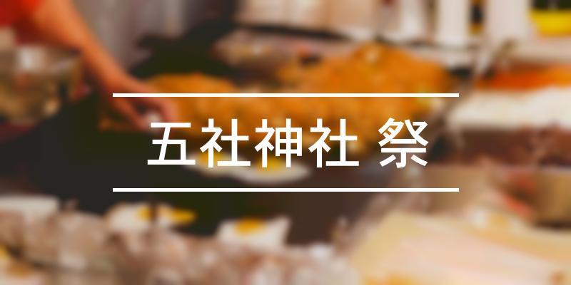 五社神社 祭 2021年 [祭の日]