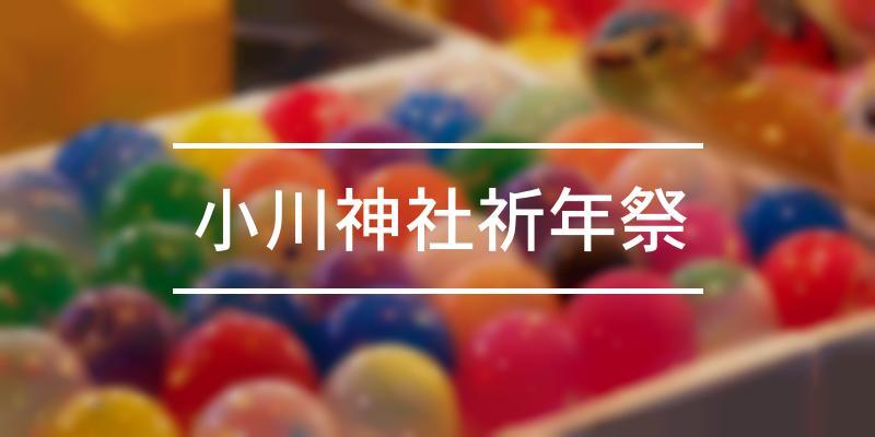 小川神社祈年祭 2021年 [祭の日]