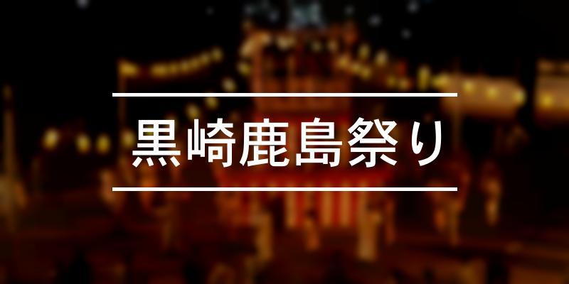 黒崎鹿島祭り 2021年 [祭の日]