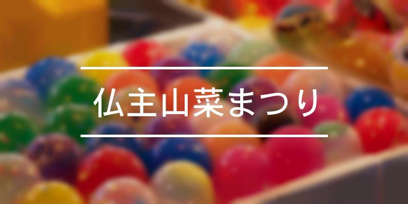 仏主山菜まつり 2021年 [祭の日]