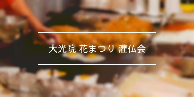 大光院 花まつり 灌仏会 2021年 [祭の日]