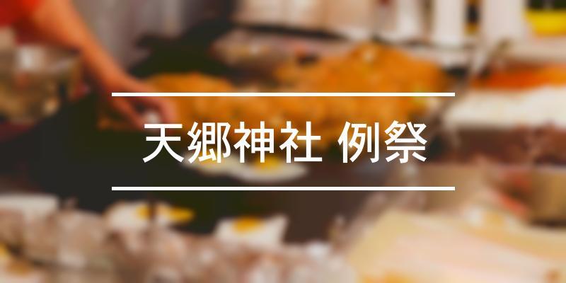 天郷神社 例祭 2021年 [祭の日]