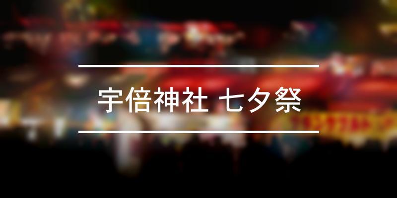 宇倍神社 七夕祭 2021年 [祭の日]