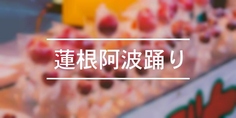 蓮根阿波踊り 2021年 [祭の日]