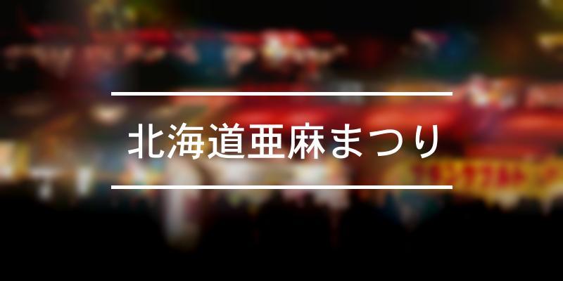 北海道亜麻まつり 2021年 [祭の日]