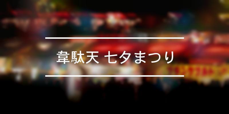 韋駄天 七夕まつり 2021年 [祭の日]