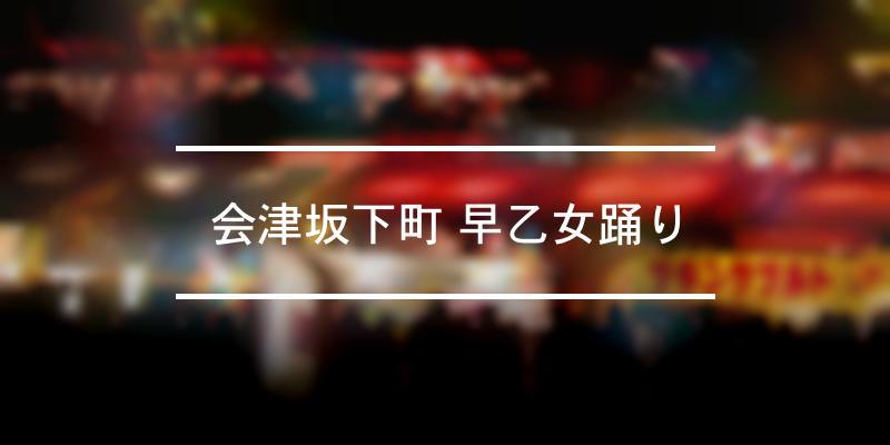 会津坂下町 早乙女踊り 2021年 [祭の日]