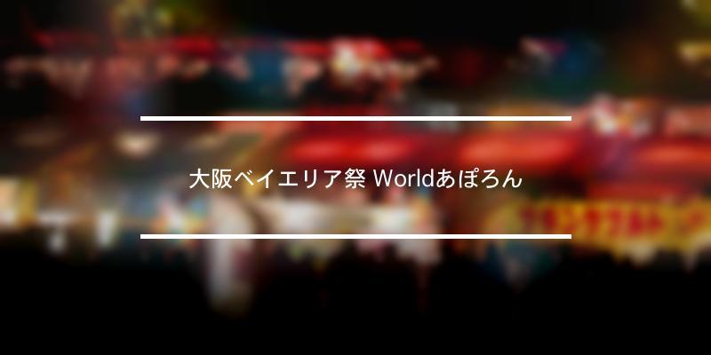 大阪ベイエリア祭 Worldあぽろん 2021年 [祭の日]