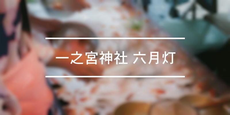 一之宮神社 六月灯 2021年 [祭の日]