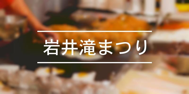 岩井滝まつり 2021年 [祭の日]