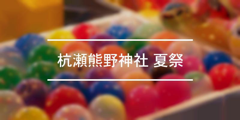 杭瀬熊野神社 夏祭 2021年 [祭の日]