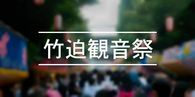 竹迫観音祭 2021年 [祭の日]