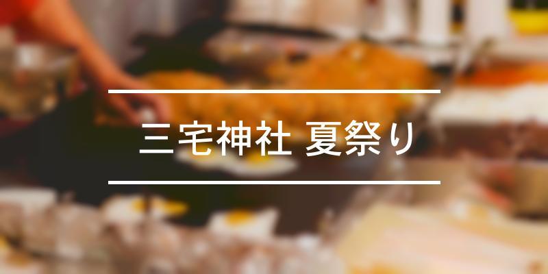 三宅神社 夏祭り 2021年 [祭の日]