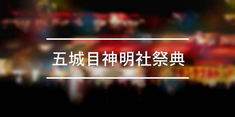 五城目神明社祭典 2021年 [祭の日]