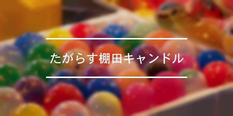 たがらす棚田キャンドル 2021年 [祭の日]