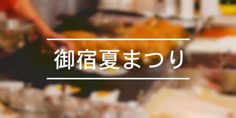 御宿夏まつり 2021年 [祭の日]