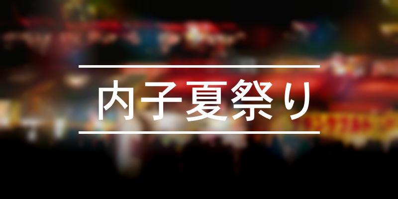 内子夏祭り 2021年 [祭の日]