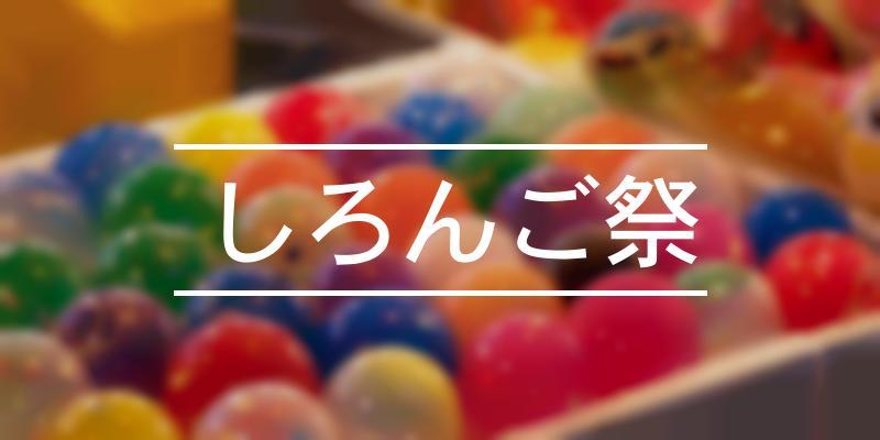しろんご祭 2021年 [祭の日]