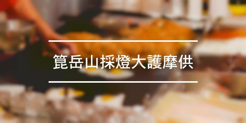 箟岳山採燈大護摩供 2021年 [祭の日]